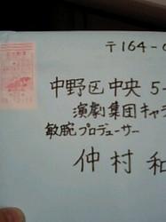 fukuzawasan001.jpg
